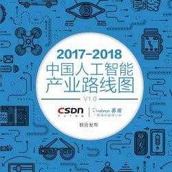 CSDN:2017-2018中国人工智能产业路线图