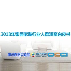 腾讯&DCCI:2018年家居家装行业人群洞察白皮书