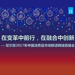 尼尔森:2017年中国消费品市场解读