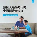 尼尔森:预见大连接时代的中国消费者未来