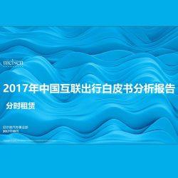 尼尔森Nielsen:2017年中国互联出行(分时租赁)白皮书