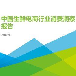 艾瑞:2018年中国生鲜电商行业消费洞察报告