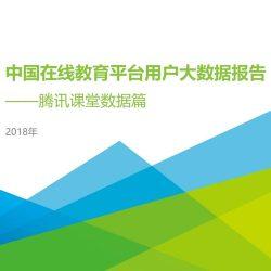 艾瑞:2018年中国在线教育平台用户大数据报告(腾讯课堂数据篇)