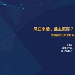 36氪研究院:2017短视频行业研究报告