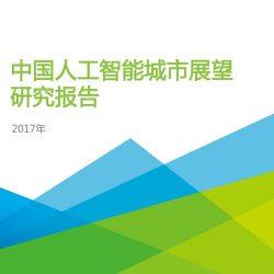 艾瑞:2017年中国人工智能城市展望研究报告