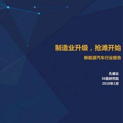 36氪研究院: 2018年新能源汽车行业报告