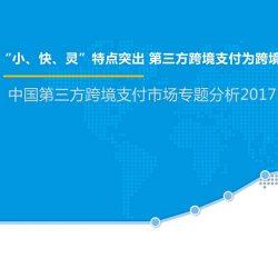 易观:2017中国跨境支付行业专题研究