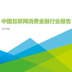 艾瑞:2018年中国互联网消费金融行业报告