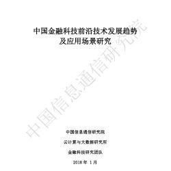 中国信通院:2018中国金融科技前沿技术发展趋势及应用场景研究