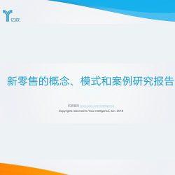 亿欧智库:新零售的概念、模式和案例研究报告