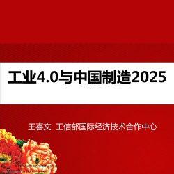 工信部 王喜文:工业4.0与中国制造2025