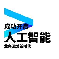 埃森哲:成功开启人工智能业务运营新时代