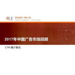 CTR:2017年中国广告市场回顾