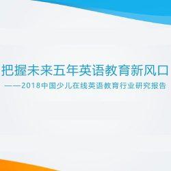 亿欧智库:2018中国少儿在线英语教育行业研究报告