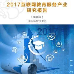北京师大:2017互联网教育服务产业研究报告