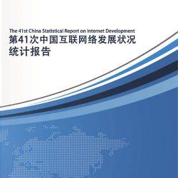CNNIC:第41次 中国互联网络发展状况统计报告