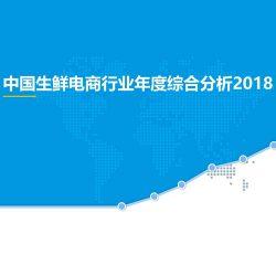 易观:2018中国生鲜电商行业年度综合分析