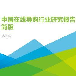 艾瑞:2018年中国在线导购行业研究报告