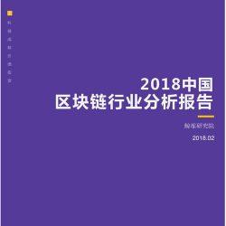 鲸准研究院:2018中国区块链行业白皮书