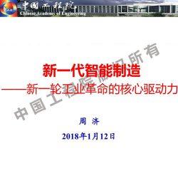 中国工程院院长:新一代智能制造——新一轮工业革命的核心驱动力