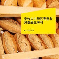 安永:大中华区零售和消费品业季刊