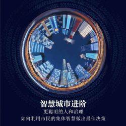 德勤:智慧城市进阶——更聪明的人和治理(2018年 第七辑)