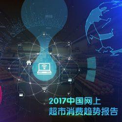 京东BD研究院:2017中国网上超市消费趋势报告
