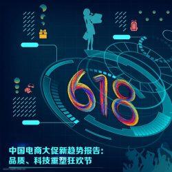 21·京东BD研究院:2017中国电商大促新趋势报告
