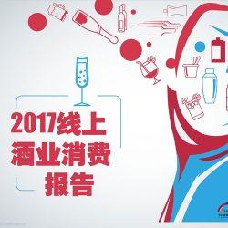 21·京东BD研究院:2017线上酒业消费报告