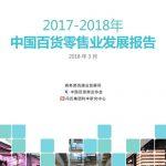 冯氏集团利丰研究中心:2017-2018年中国百货零售业发展报告
