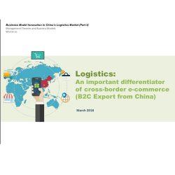 物流——出口型跨境电商的关键