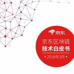 京东:2018京东区块链技术白皮书