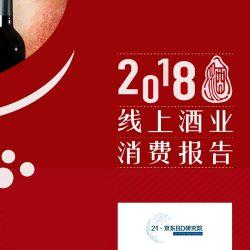 21.京东BD研究院:2018线上酒业消费报告