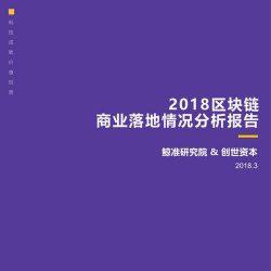 2018区块链商业落地情况分析报告