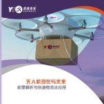 圆通研究院:无人机现在与未来——前景解析与快递物流行业应用