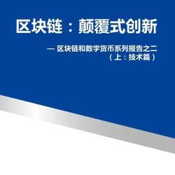 申万宏源研究:区块链和数字货币系列报告(上/下)
