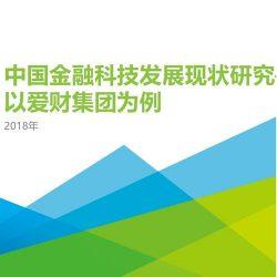 艾瑞:2018年中国金融科技发展现状研究