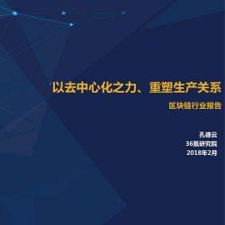 36氪研究院:2018区块链行业报告——以去中心化之力,重塑生产关系