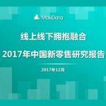MobData:2017年新零售行业研究报告