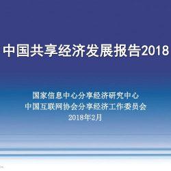 国家信息中心:2018中国共享经济发展年度报告