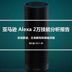 邹大湿:2017亚马逊 Alexa 2万技能分析报告