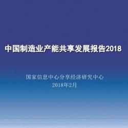 国家信息中心:2018中国制造业产能共享发展年度报告