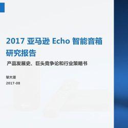 邹大湿:2017亚马逊Echo智能音箱研究报告