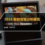 邹大湿:2018智能音箱报告