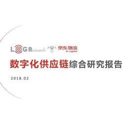 罗戈研究院&京东物流:2018数字化供应链综合研究报告
