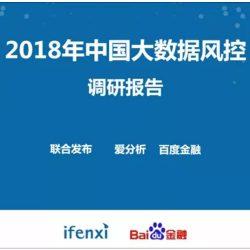 百度金融&爱分析:2018年中国大数据风控调研报告
