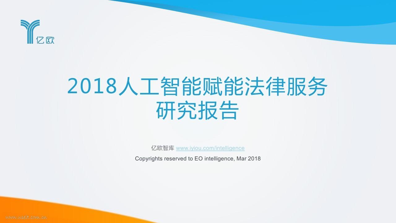 2018人工智能赋能法律服务研究报告PDF第000页--- useit.jpg