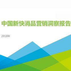 艾瑞:2018年中国新快消品营销洞察报告