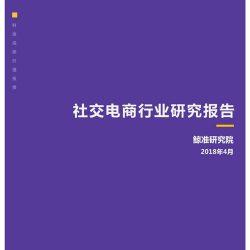 鲸准研究院:2018社交电商行业研究报告