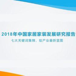 亿欧智库:2018年中国家居家装发展报告